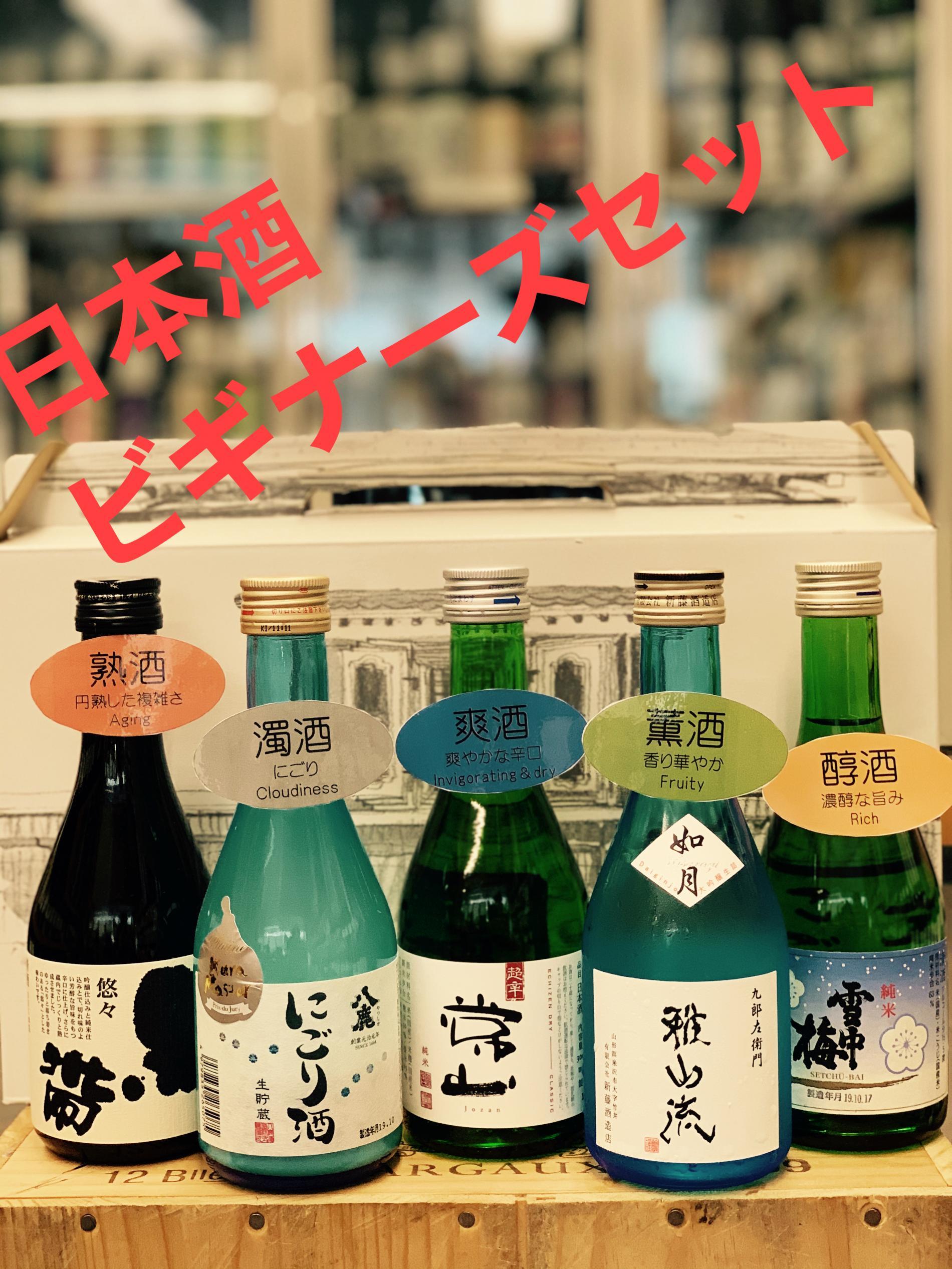 日本酒ビギナーズセット